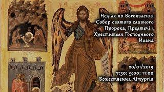 [20/01/2019] Неділя по Богоявленні. Собор Йоана Хрестителя.