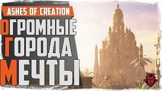 Ashes of creation. Огромные города в новой MMORPG 2017