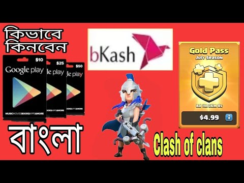 how to buy google play gift card in clash of clans bd | Clash of Clans gold pass goole play gift cad