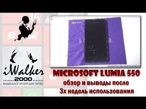 Allo. Ua ➤➤➤ купить microsoft lumia 550 lte black по лучшей цене ☎ 0-800 300-100 быстрая доставка по всей украине ✓ кредит ✓ отзывы ✓ обзоры.