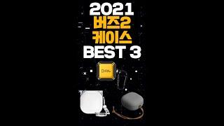 버즈2케이스 추천 BEST3