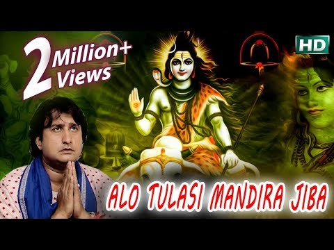 Alo Tulasi Mandira Jiba || Siba Darabar Somabar || Narendra Kumar || WORLD MUSIC