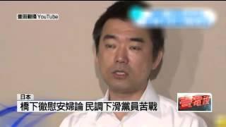 「慰安合理論」害東京告急 橋下徹道歉       壹電視 2013 06 22