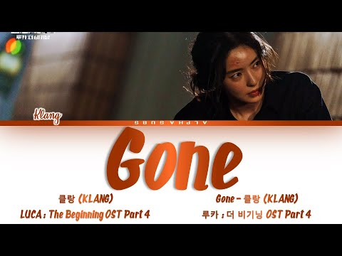 KLANG (클랑) - 'GONE' LUCA: The Beginning OST Part 4 [루카 : 더 비기닝 OST Part 4] Lyrics/가사 [Han Rom Eng]