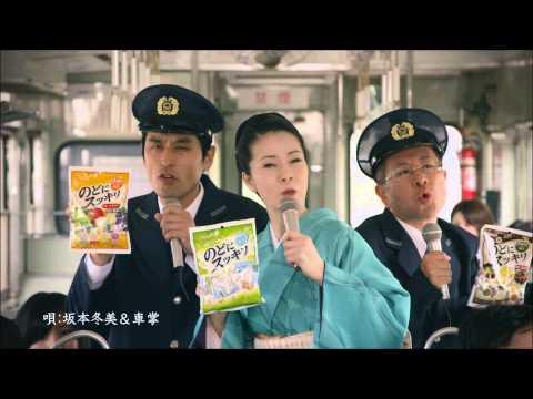 春日井製菓 のどにスッキリ「旅列車」 坂本冬美