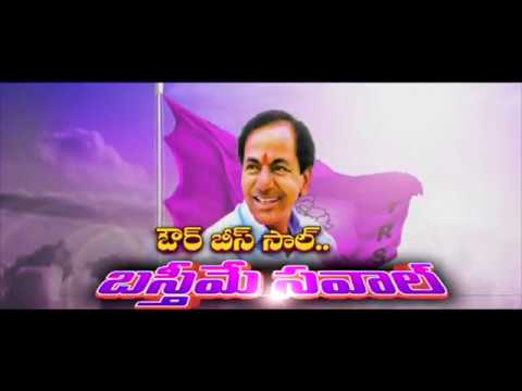 TRS Party Municipal Elections Song  || TRS Party || Telangana