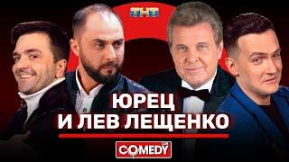 Камеди Клаб Юрец и Лев Лещенко Демис Карибидис Зураб Матуа Андрей Аверин