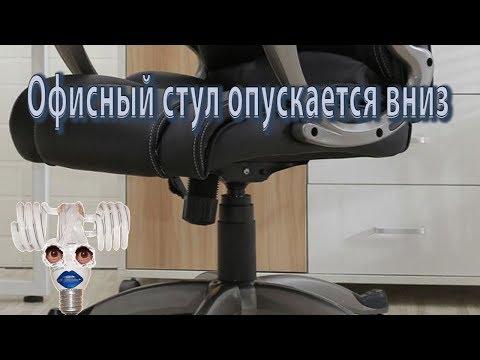 Офисный стул стал опускаться под вашим весом КАК отремонтировать