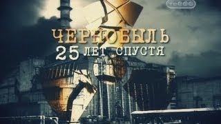 Чернобыль зона отчуждения 25 лет спустя
