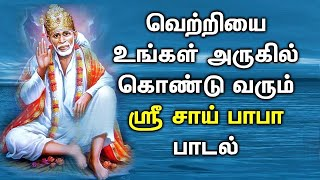 Lord Sai Baba Padalgal | Best Tamil Devotional Songs
