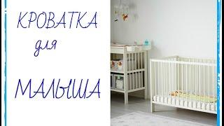 видео Детские кровати с бортиками: безопасные и удобные варианты