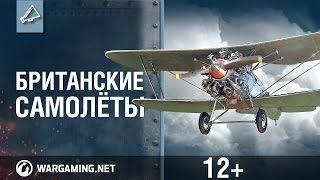World of Warplanes. Британские самолеты(Пилоты! Команда разработчиков World of Warplanes рада сообщить, что ещё до официального выхода игры в проекте появи..., 2013-08-16T08:35:32.000Z)