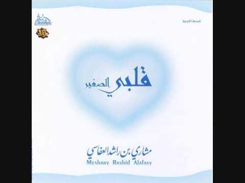 Ashko ila Allah - Shaikh Mishary Rashed Alafasy