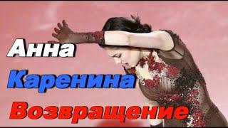 Евгения Медведева Программа Олимпийской чемпионки 2018 за которую никогда не будет стыдно