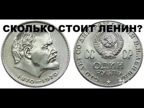 Рубль с головой ленина сколько стоит место для монет