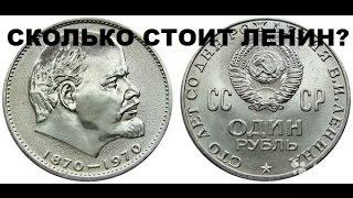 Сколько стоит 1 рубль 1970 - 100 лет со дня рождения В.И. Ленина?