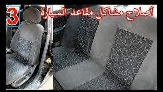 طريقة اصلاح كل مشاكل مقاعد السيارة  الجزء الثالث