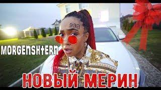 MORGENSHTERN - Новый Мерин (вышел клип и сняла ПАРОДИЮ, 2019)