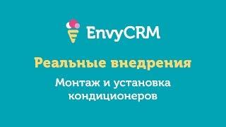 Пример реального внедрения EnvyCRM. Монтаж и установка кондиционеров