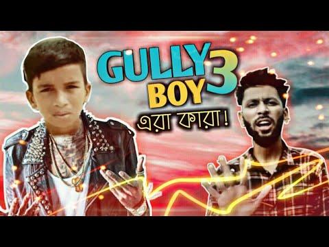 Gully Boy Part 3 -এরা কারা ! GullyBoy Rana | (Official Music Video) | Rana | Tabib | Bangla Rap Song