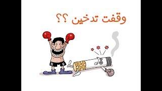 104 وقفت تدخين.. طيب ايش راح يحصل لجسمك؟ Quitting smoking.. What happens to your body