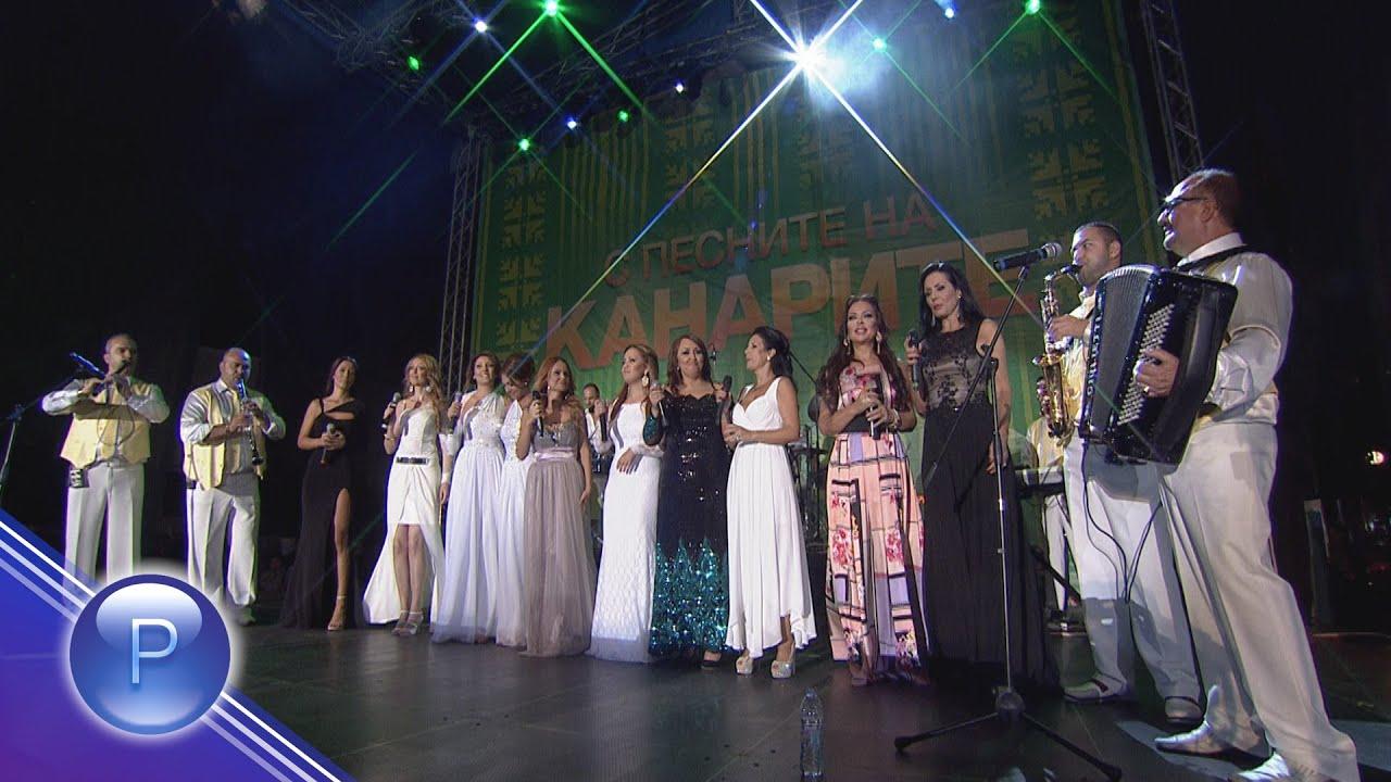 S PESNITE NA KANARITE 2 / С песните на Канарите - концерт 2, 15.09.2015