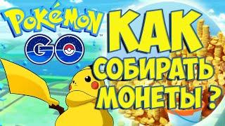 Магазин золота в Pokemon GO - 2500 золотых монет для игры в Покемон Го