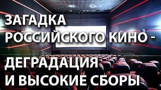 Загадка российского кино - деградация и высокие сборы