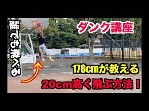176cmダンカーが教える100%飛べるようになる動画!これであなたもダンクできるようになる!!?