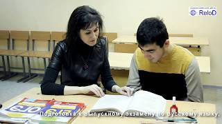 Занятие по русскому языку 11 класс