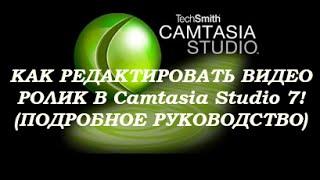 КАК РЕДАКТИРОВАТЬ ВИДЕО РОЛИК В Camtasia Studio 7! (ПОДРОБНОЕ РУКОВОДСТВО)(В этом Видео на тему: