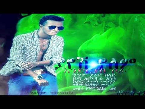 Endryas Sora - Yayesh Yelem - (Official Audio Video) - New Ethiopian Music 2016