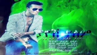 Endryas Sora - Yayesh Yelem ያየሽ የለም (Amharic)