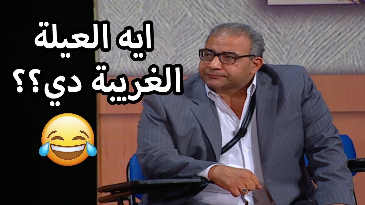 ربع ساعة من الضحك مع بيومي فؤاد والعيلة الغربية