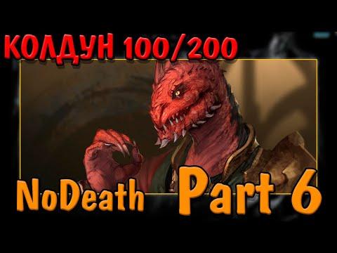 Skyrim RFaD - Колдун-Маг, без смертей (100/200)