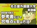 参考書だけで名古屋外国語大学ー英語で合格点を取る方法