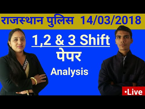 Rajasthan Police Paper 14 March Exam Paper All Shift ,Rajasthan Gk, Current GK General Science