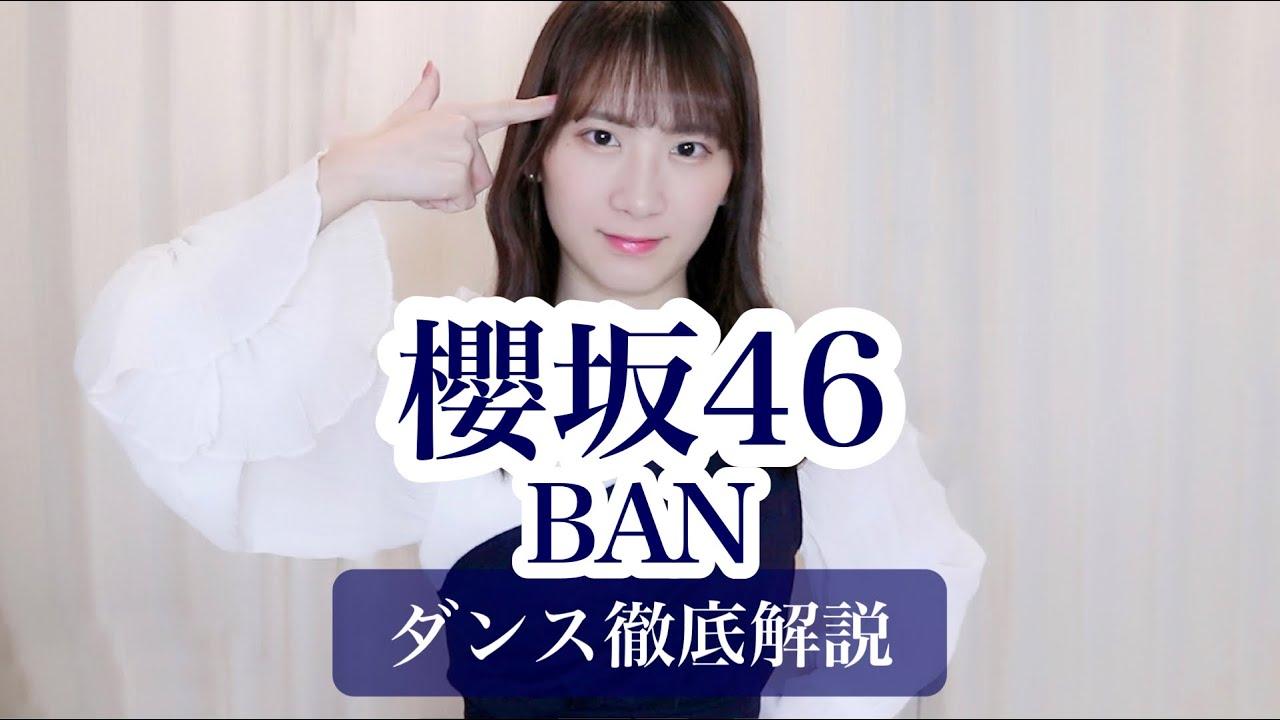 【初心者用】櫻坂46『BAN』ダンス振付徹底解説!新曲!森田ひかる!【反転スロー】だんすーみん