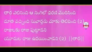 TARA VELASINDI AA NINGILO Video Song with Lyrics | Telugu Christian Songs With Lyrics