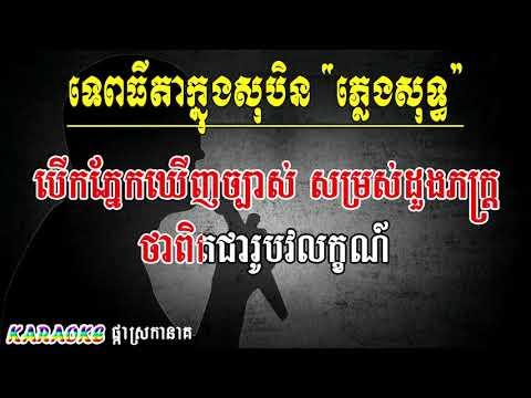 ទេពធីតាក្នុងសុបិន ភ្លេងសុទ្ធ ឯក ស៊ីដេ,TEB TY DA KNONG SOBEN  , Video Khmer For Sing