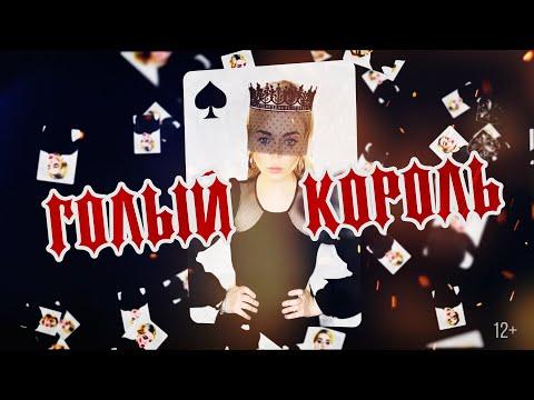 Смотреть клип Grosu - Голый Король