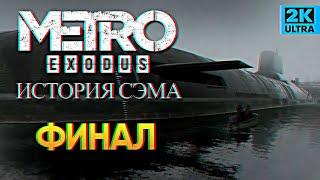 Финал Метро Исход История Сэма прохождение dlc #3 / Metro Exodus Sam's Story