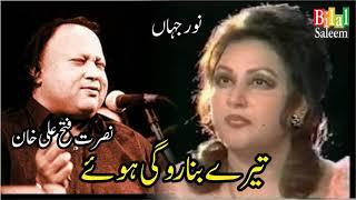 Teray Bina Rogi Hoye - Noor Jahan and Nusrat Fateh Ali Khan