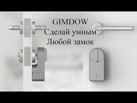 Xiaomi GIMDOW Smart Door Lock превращаем обычный замок в умный