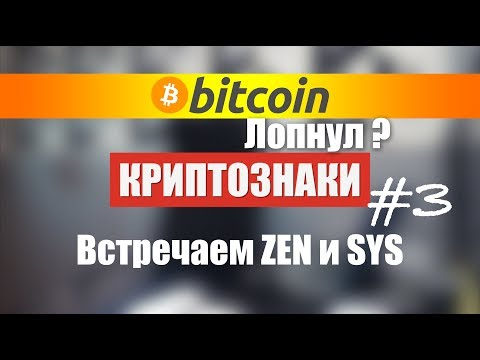 Криптознаки #3 Биткоин продолжает падение ?/Монеты ZEN и SYS