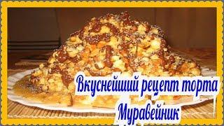 Рецепт простого вкусного торта со сгущенкой!