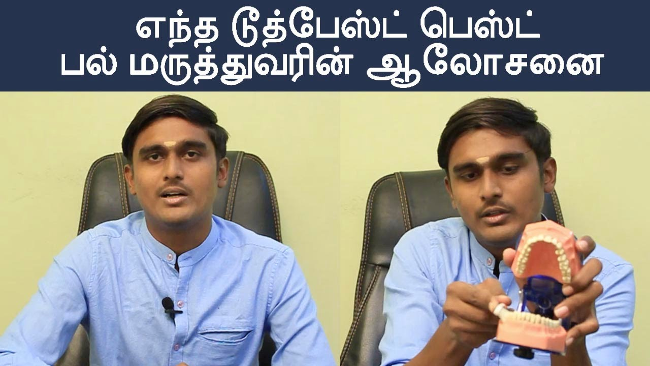 Download எந்த டூத்பேஸ்ட் பெஸ்ட் - பல் மருத்துவரின் ஆலோசனை | Samayam Tamil