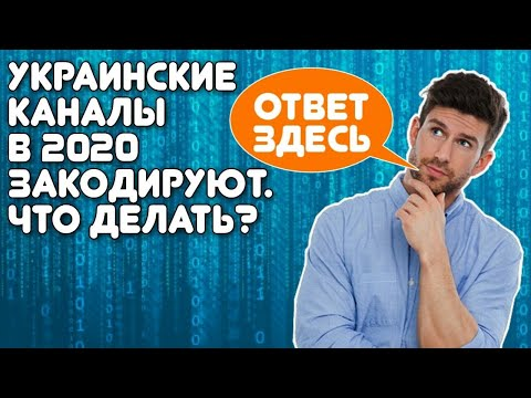 Украинские каналы в 2020 закодируют. Что делать? Як розкодувати супутникове телебачення 2020