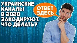 Украинские каналы в 2019 закодируют. Что делать?
