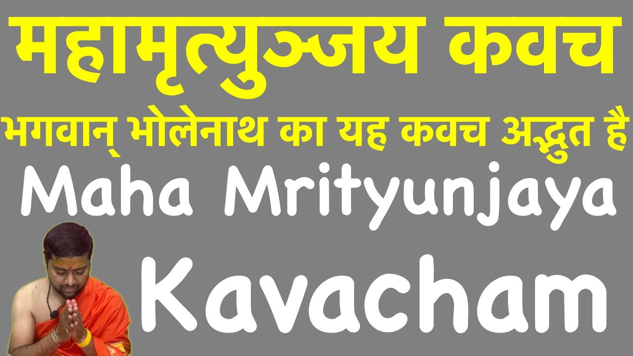 महामृत्युञ्जय कवच | Maha Mrityunjaya Kavach with Lyrics | Karmkand By Anand Pathak |